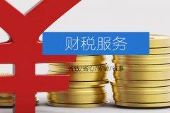 江苏省税务局:软件企业税收优惠核查出4方面的